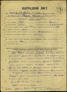 рюмин КП герой ССР