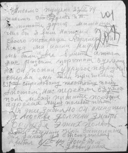 Письмо сослуживцаКониенко КП